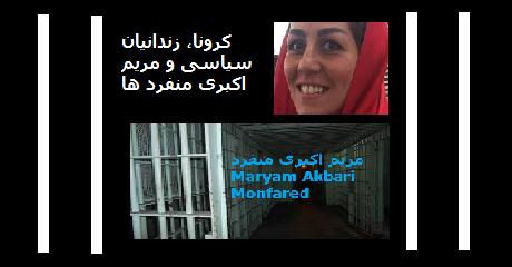 maryam-akbari-monfared