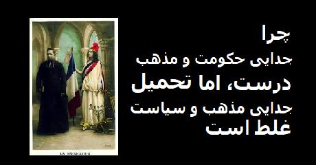 mazhab-siyasat