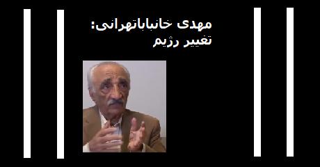 mehdi-khanbaba-tehrani