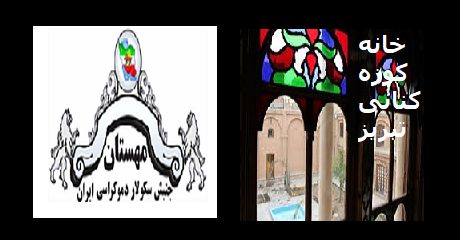 mehestan-mashrooteh