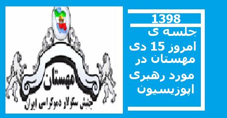 mehestan010520