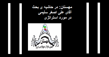 mehestan