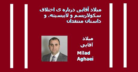 milad-aghaei-secular-laiic