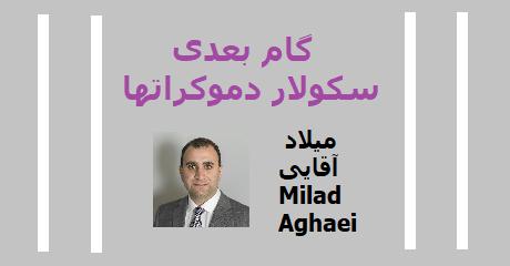 milad-aghaei-next