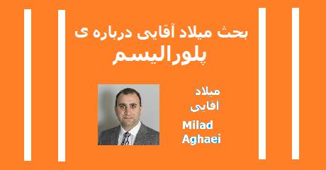 milad-aghaei-pluralism