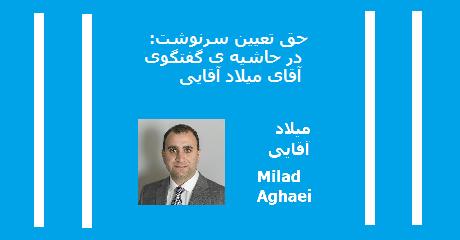 milad-aghaei-self-determination