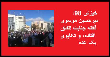 mir-hossein-mousavi