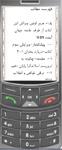 Futurist Iran- mobile‑-  ايران آينده نگر- موبايل