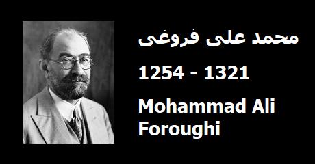 mohammad-ali-foroughi