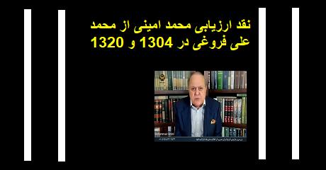 mohammad-amini-mohammad-ali-foroughi