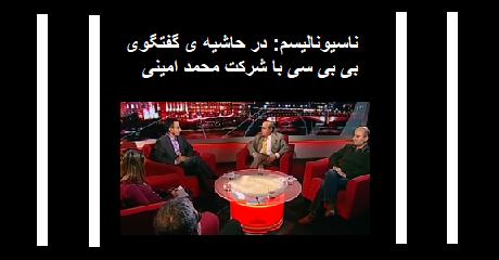 mohammad-amini-bbc