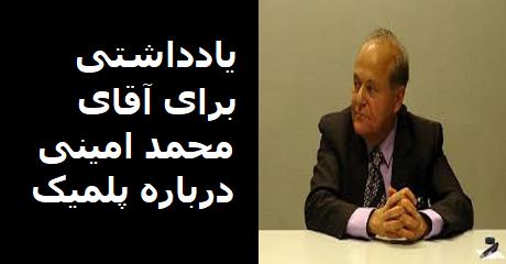 mohammad-amini-polemic