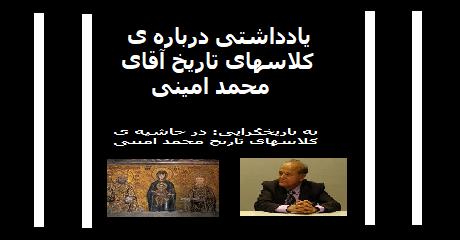 mohammad-amini