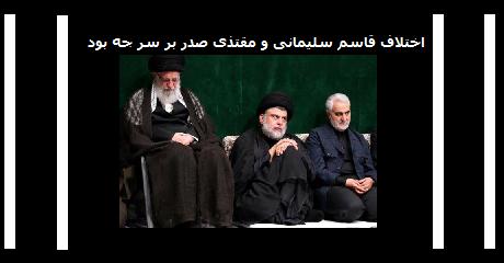 muqtada-al-sadr-qasem-soleimani