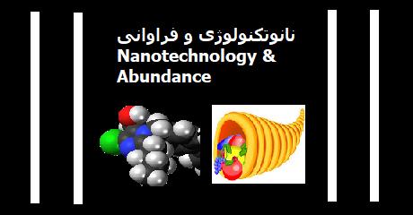 nanotech-abundance