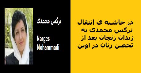 narges-mohammadi
