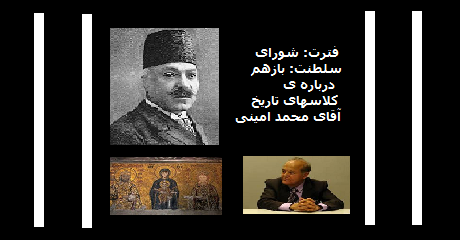 naser-al-molk-m-amini