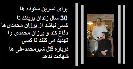 nasrin-sotoudeh-barzan-mohammadi