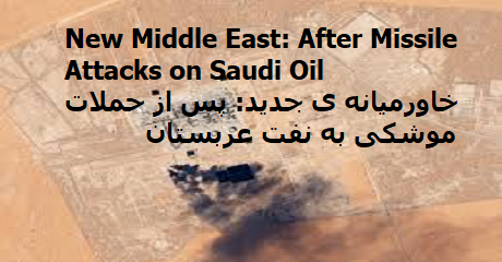 new-middle-east