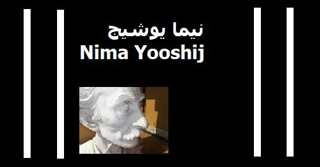 nima-yooshij