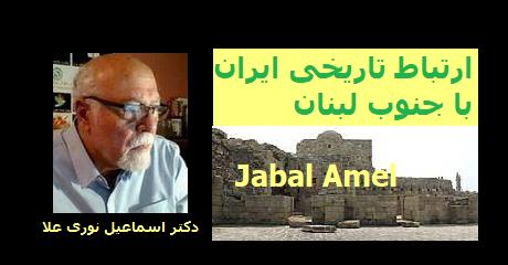 nooriala-jabal-e-amel