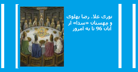 nooriala-mehestan-reza-pahlavi