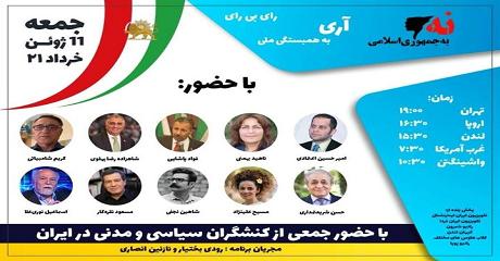 panel-tahrime-entekhaabaat
