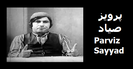 parviz-sayyad