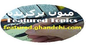 featured-topics