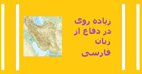 persian-language
