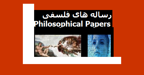 philosophical-papers