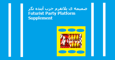 platform-supplement