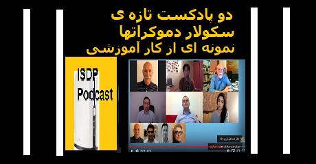 podcast25isdp