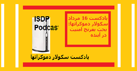 podcasts-isdp
