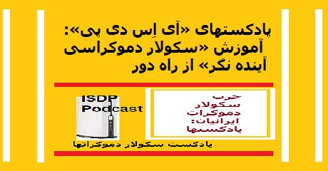 podcasts-isdp