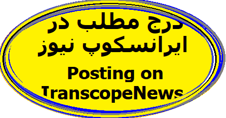 posting-on-iranscope