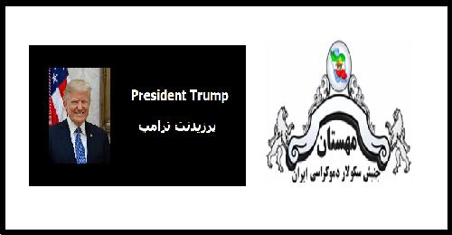 president-trump-mehestan