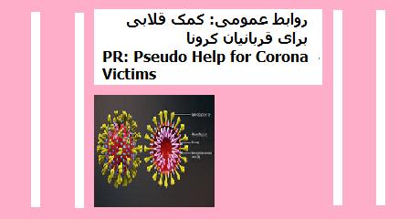pr-pseudo-help-corona