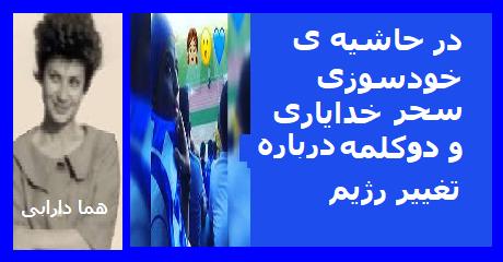 regime-change-sahar-khodayari2
