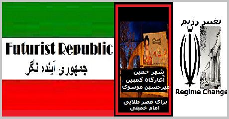 regime-change-to-futurist-republic