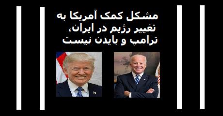 regime-change-us-iran