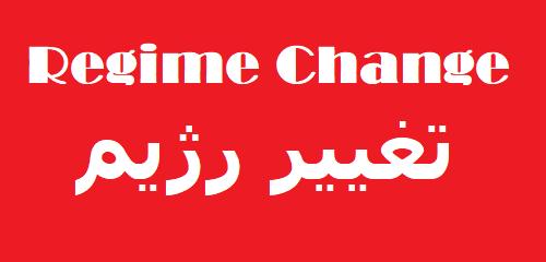 تغییر رژیم
