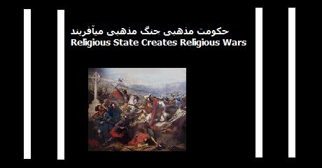 religius-wars