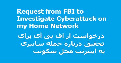 request-from-fbi-to-investigate-cyberattack