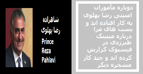 reza-pahlavi-false-reports