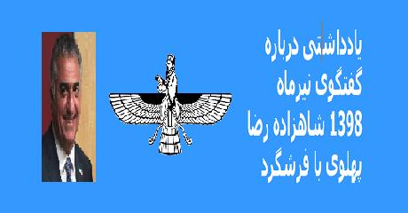reza-pahlavi-farshgard