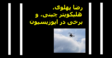 reza-pahlavi-helicopter