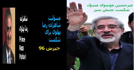reza-pahlavi-mir-hossein-mousavi