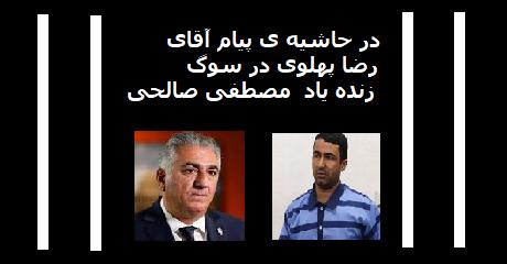 reza-pahlavi-mostafa-salehi