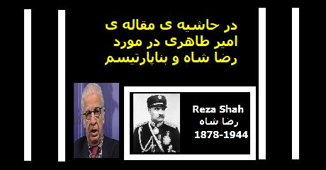 reza-shah-amir-taheri